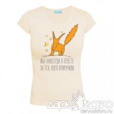 Женская футболка экрю Маленький Принц