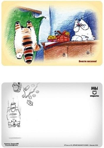 Авторская открытка Вместе веселее, вариант 2