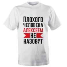 Именная футболка «Хороший человек»