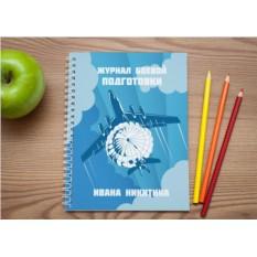 Именная тетрадь «Журнал боевой подготовки»