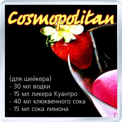 Магнитный подарок: Рецепт коктейля Космополитен