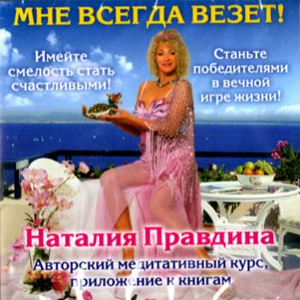 Курс Наталии Правдиной