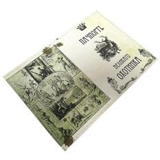 Обложка для паспорта кожаная Пачпорт Охотника