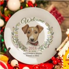 Именная тарелка Год собаки