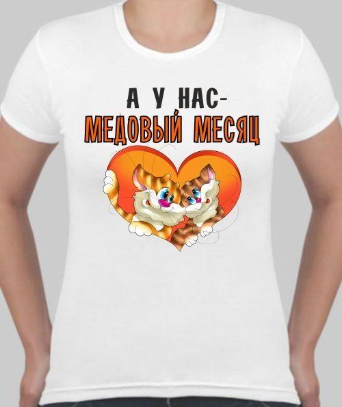 Женская футболка А у нас медовый месяц
