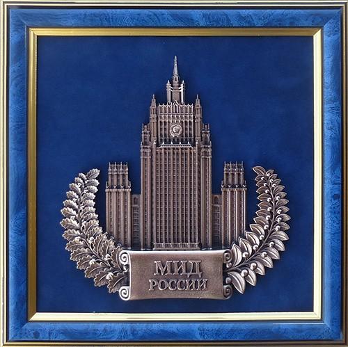 Плакетка МИД РОССИИ в подарочной упаковке