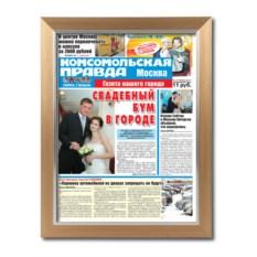 Газета Комсомольская правда на свадьбу - рама Модерн