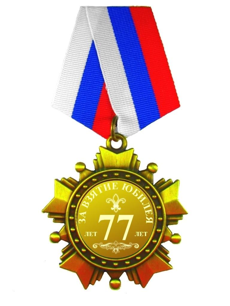 Орден За взятие юбилея 77 лет