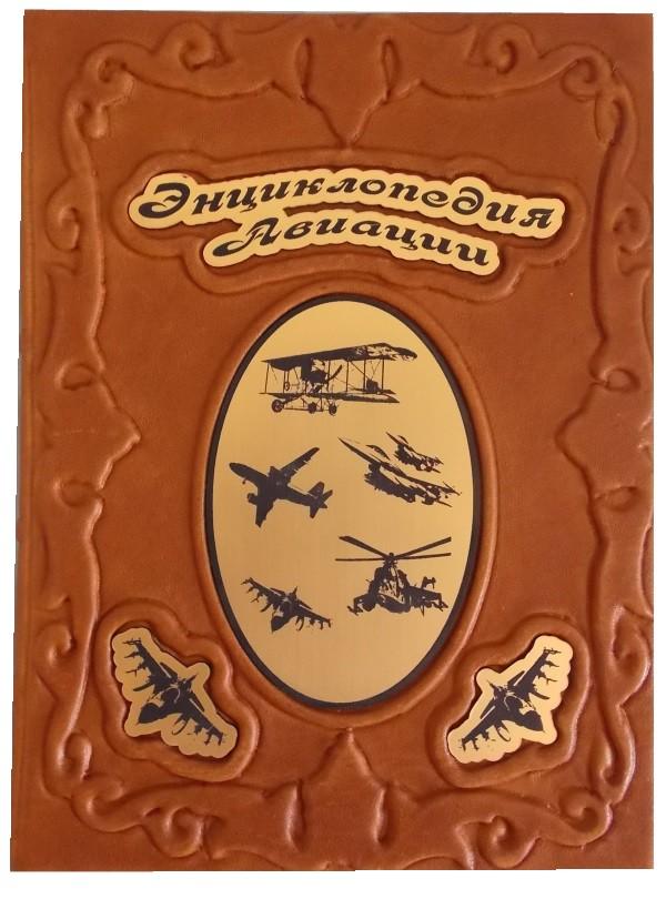 Подарочное издание «Энциклопедия авиации»