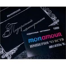 Скидка 15% на  сертификат MonAmour (обычная цена – 3000)