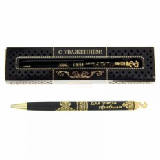 Ручка Для учета прибыли