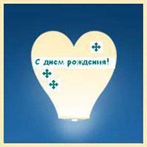 Небесный фонарик «С Днем рождения»