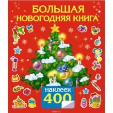 Большая новогодняя книга c 400 наклейками
