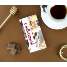 Именная шоколадка «К новоселью!»