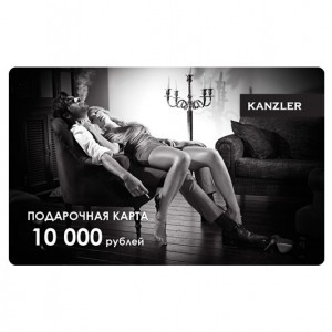 Подарочный сертификат магазина Kanzler