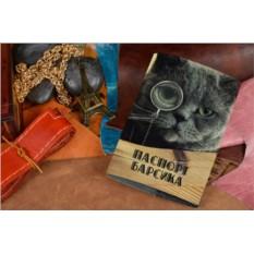 Обложка для ветеринарного паспорта Паспорт Барсика