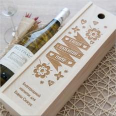 Коробка для вина с гравировкой Самой любимой маме
