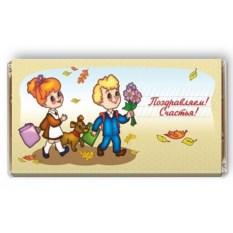 Шоколадная открытка «Школьники»