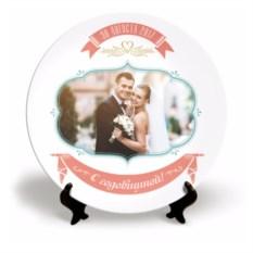 Тарелка с вашими фото и датой «С годовщиной»