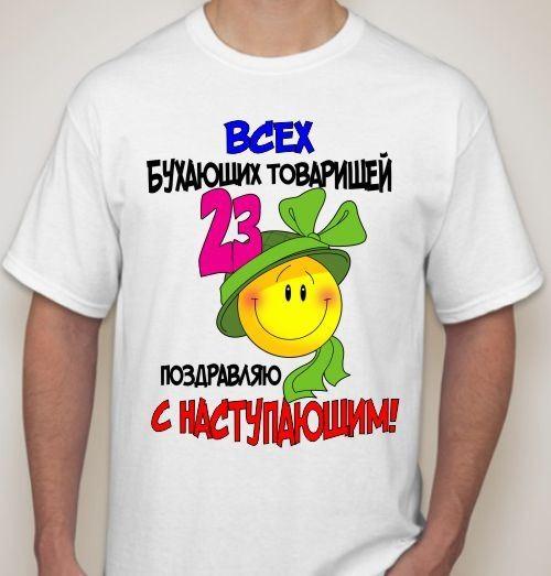 Шуточные поздравления к подарку футболка прикольные