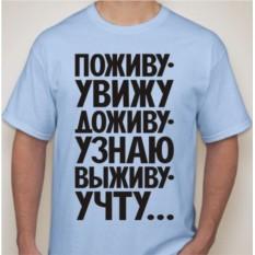 Мужская футболка Поживу - увижу