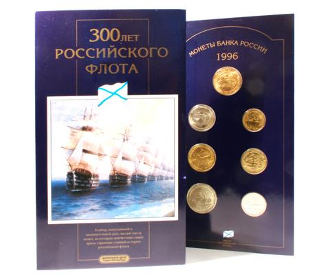 Набор монет «300 лет Флоту»