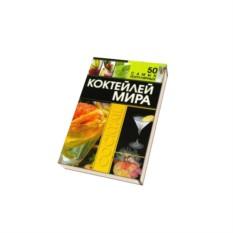 Книга с рецептами 50 самых популярных коктейлей мира