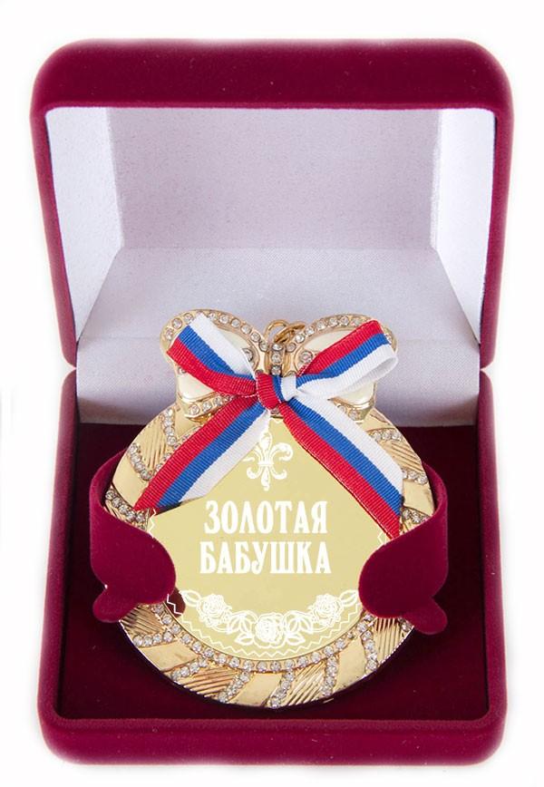 Подарочная медаль на цепочке Золотая бабушка
