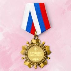 Орден «Лучшему бухгалтеру»
