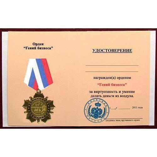 Удостоверение к ордену «Гений бизнеса»