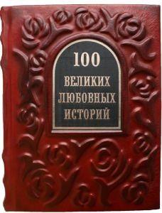 Подарочная книга 100 великих любовных историй