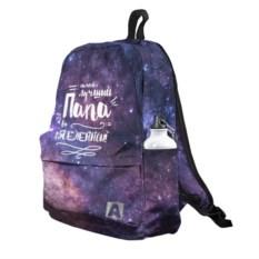 Рюкзак Лучший папа во Вселенной