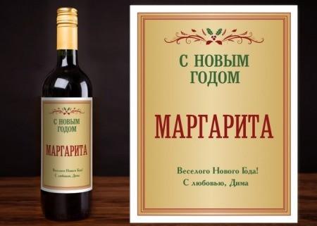 Этикетка на вино Винтаж