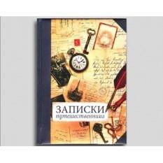 Записная книжка «Записки путешественника»