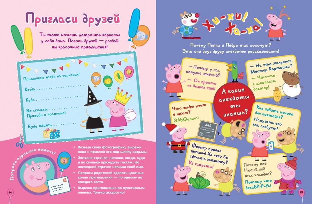 Книжка Моя любимая книжка Peppa Pig
