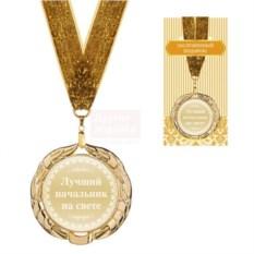 Медаль Лучший начальник на Свете