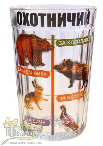Граненый стакан Охотничий