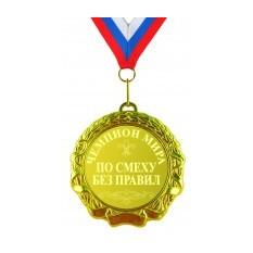 Медаль Чемпион мира по смеху без правил