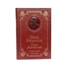 Подарочная книга Иван Ефремов. Таис Афинская