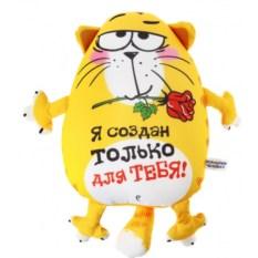 Антистрессовый кот Я создан только для тебя!