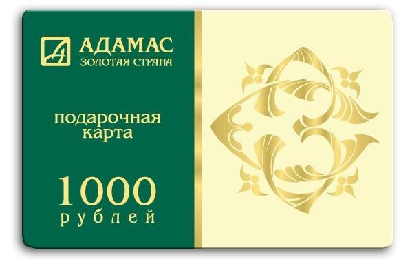 Подарочная карта (сертификат) сети магазинов Адамас
