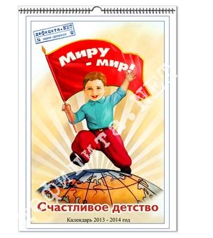 Настенный календарь Счастливое детство