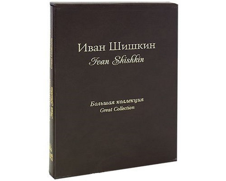 Книга Иван Шишкин. Большая коллекция