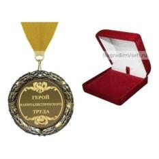 Медаль Герой капиталистического труда