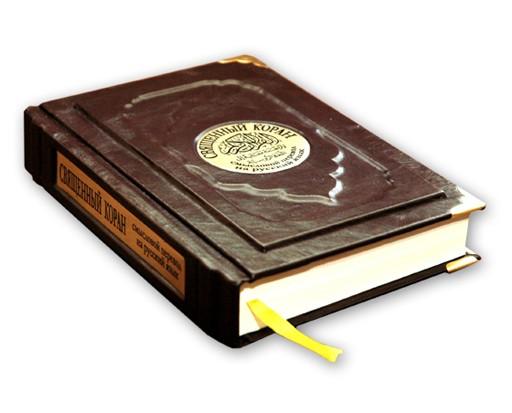 Священный Коран. Смысловой перевод на русский язык