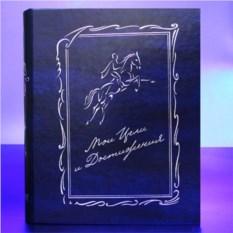 Книга-альбом из эко-кожи Мои цели и достижения