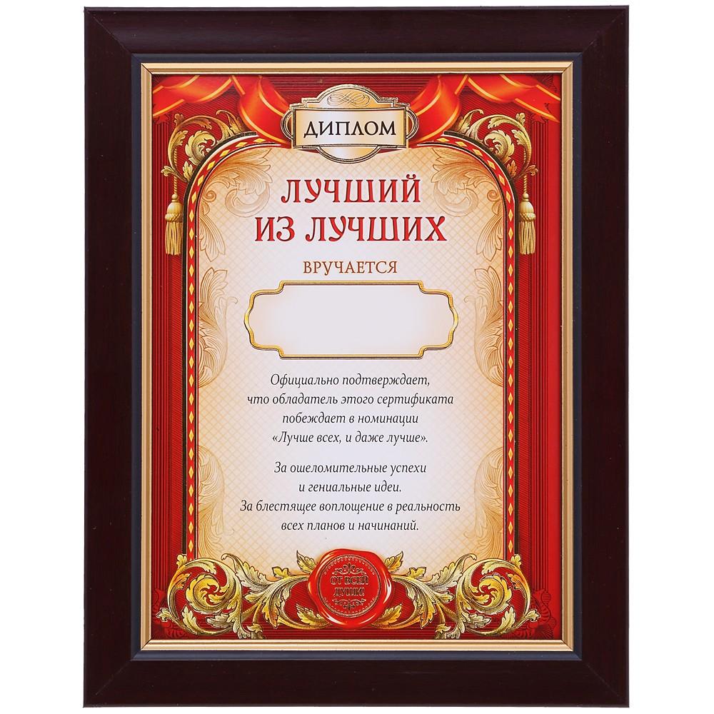 Подарочный диплом Лучший из лучших Шуточные дипломы Подарки ру Подарочный диплом Лучший из лучших