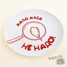 Тарелка Мало мяса не надо