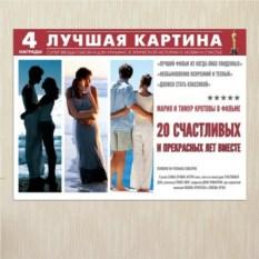 Постер на стену По мотивам жизни