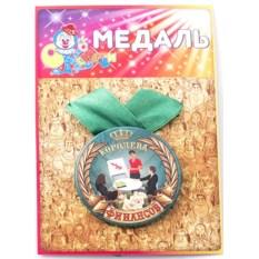 Медаль Королева Финансов